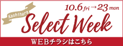 Kashihara Select Week