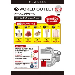WORLD OUTLET 7/1(水)OPEN!